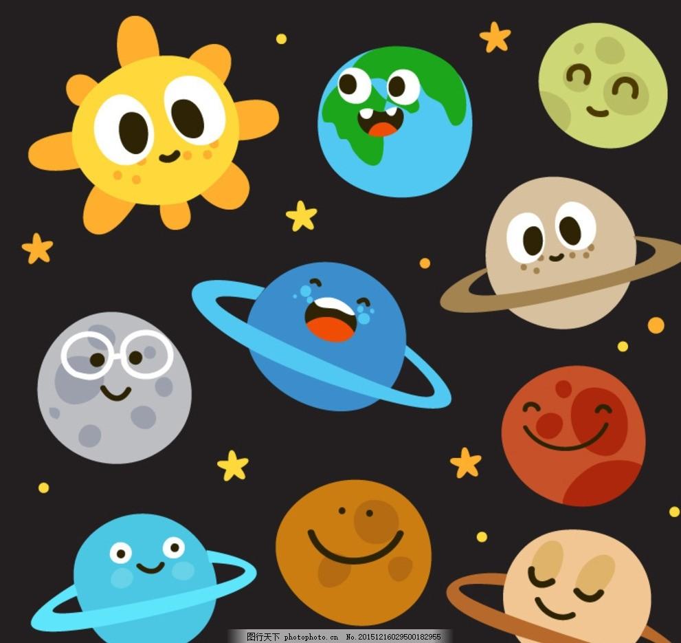 卡通太阳系九大行星 可爱