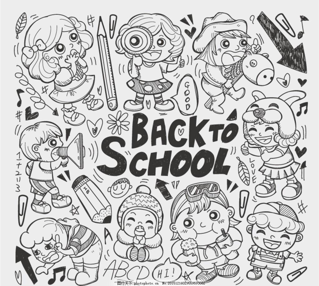 手绘返校孩子 手绘孩子 手绘儿童 学习 学校
