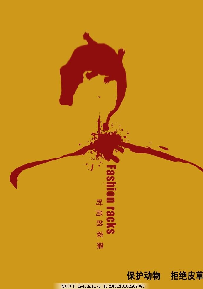 保护动物拒绝皮草公益海报