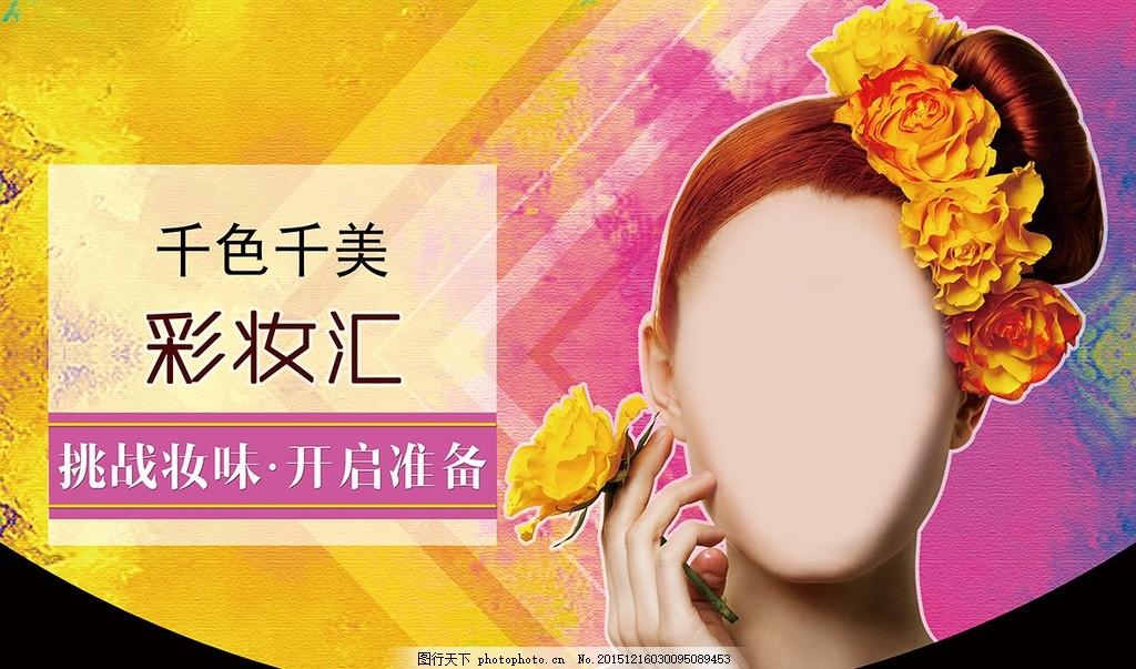 彩妆吊旗 安哲南明 彩妆 吊旗 美女 彩色 海报 pop 宣传画 设计 广告