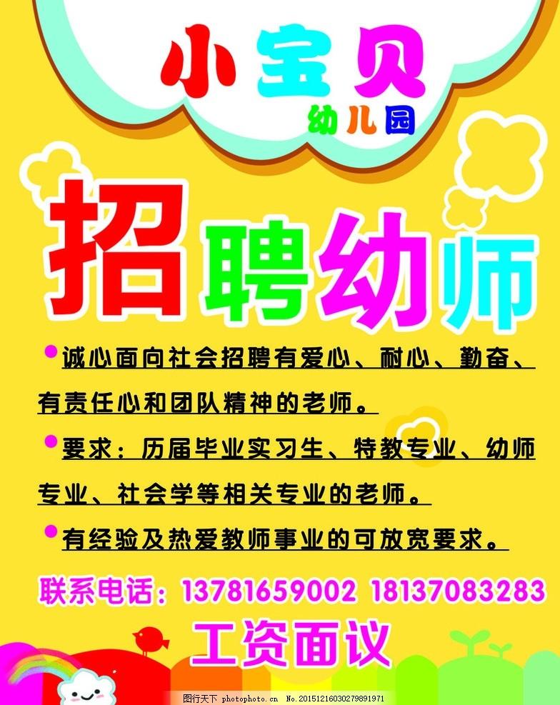 幼儿园招聘 小宝贝 招聘海报 幼儿园海报 彩色背景 卡通海报 卡通背景