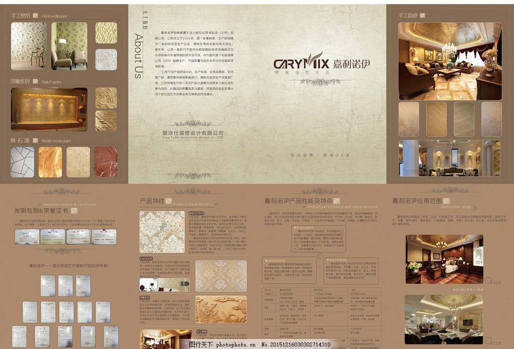 艺术壁纸四折页设计