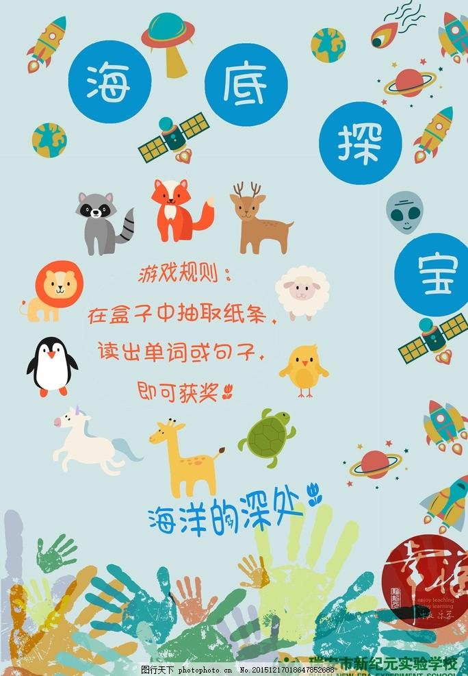 海底探宝 海底 探宝 卡通 动画 小动物 设计 动漫动画 其他 72dpi psd