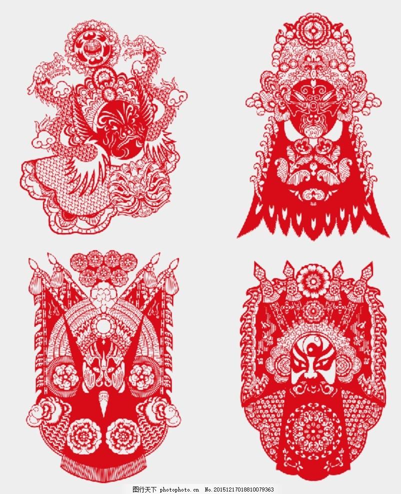 中国国粹京剧脸谱头像剪纸