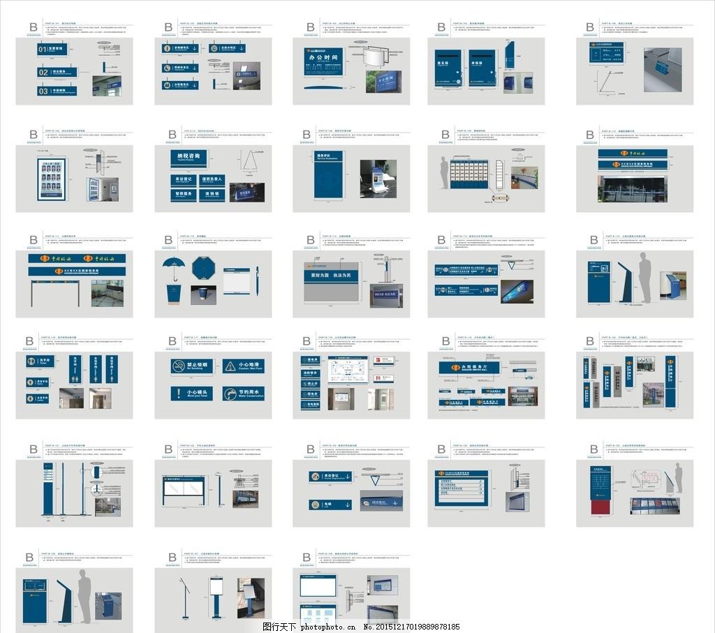 标识 导视 广告设计 vi设计 标识标志 标识导视系统 标识标牌图片