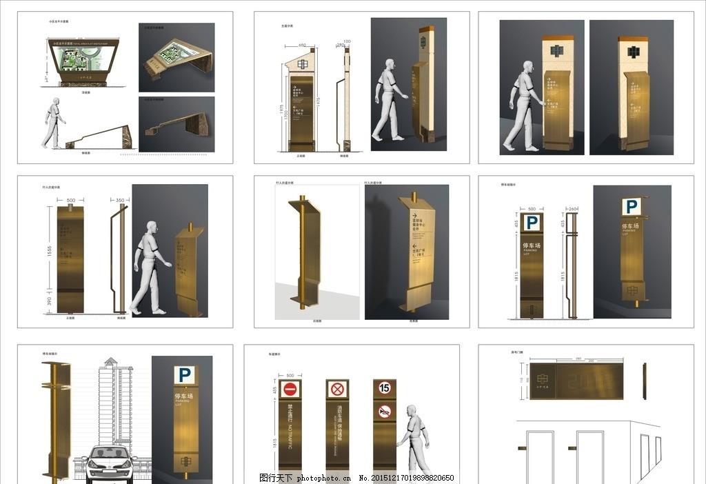 cdr 导视原创 设计 广告设计 vi系统 vi手册 导视方案 标识系统 高端
