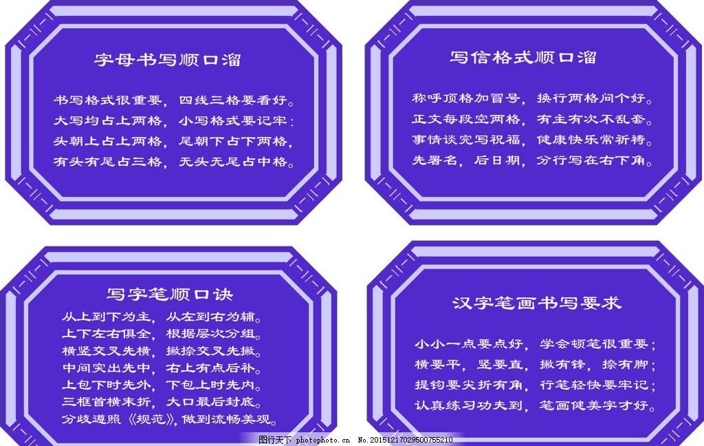文学顺口溜,幼儿园 小学 矢量图 紫色 字母 笔画