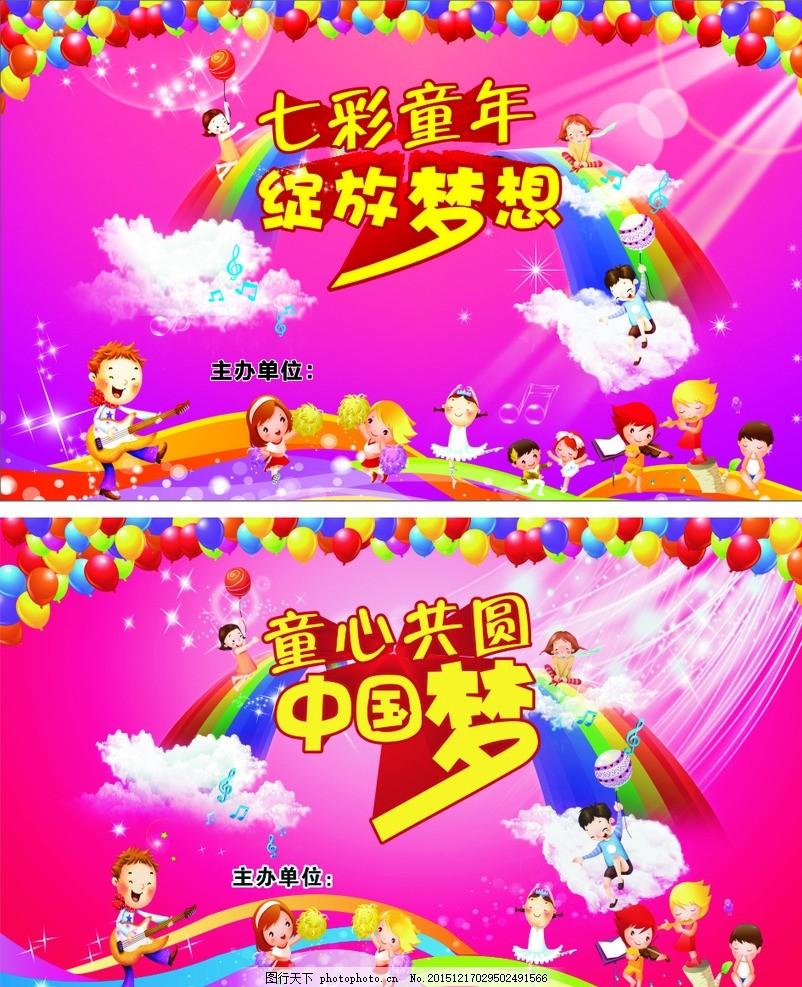七彩童年 绽放梦想 童心共圆 中国梦 气球 六一演出 舞台 灯光