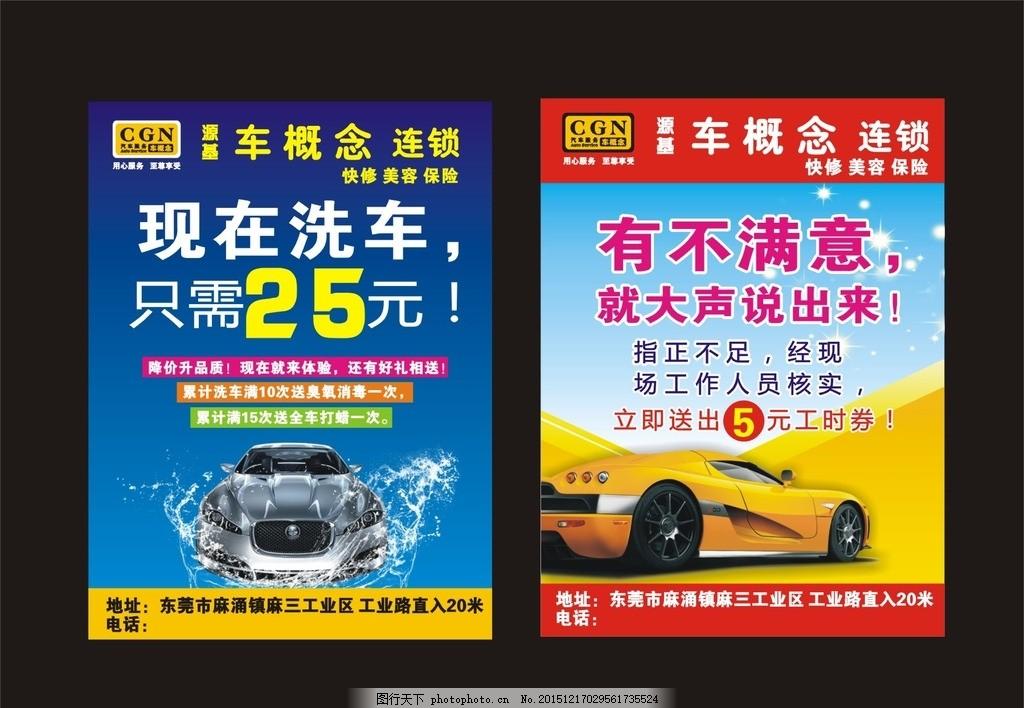 汽车美容海报 洗车行 海报设计 汽车广告 汽车设计 汽车海报 汽车宣传