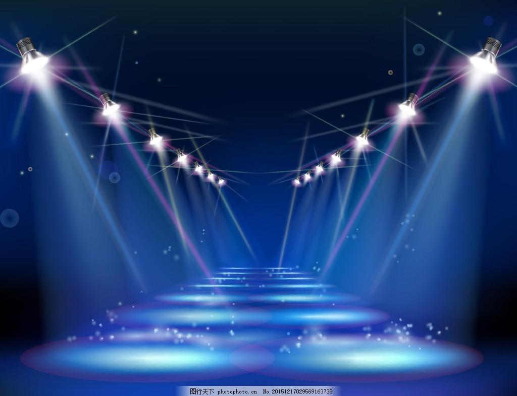 舞台灯光 聚光灯 射灯 展台 光线 光源 光效 灯具