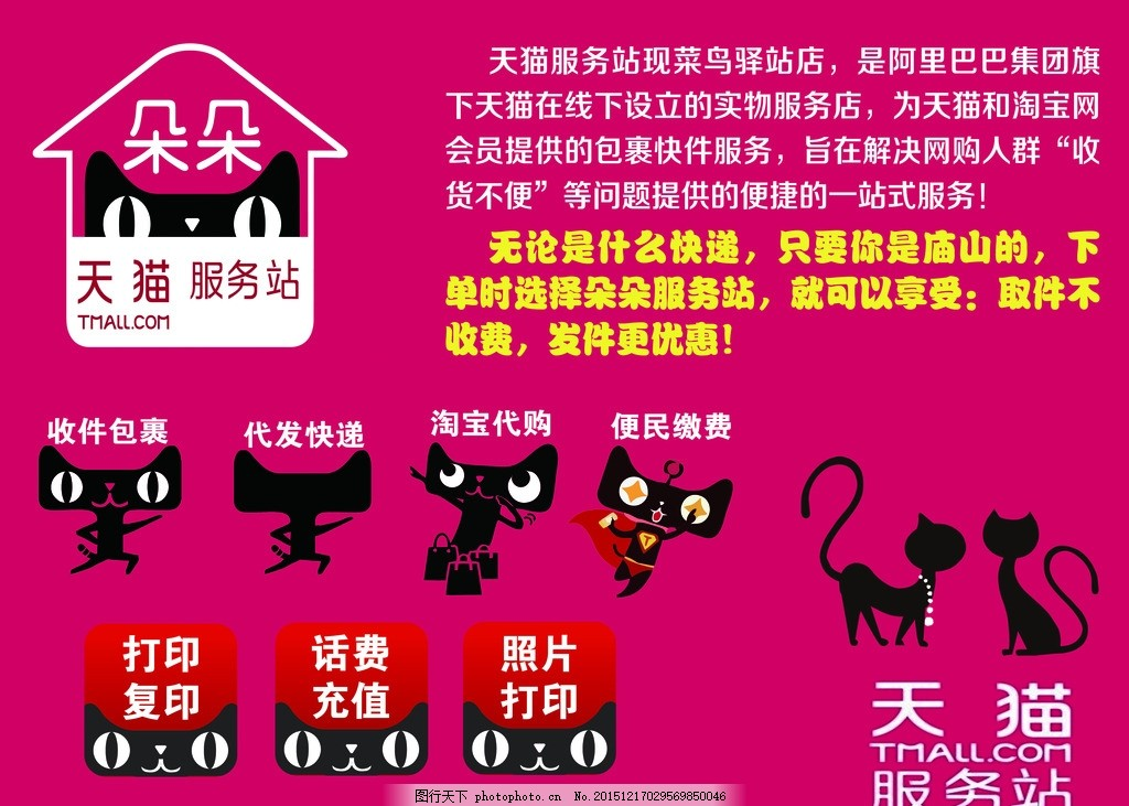 天猫 各种猫 各种天猫 天猫服务站 天猫宣传单 各种黑猫 地产广告设计