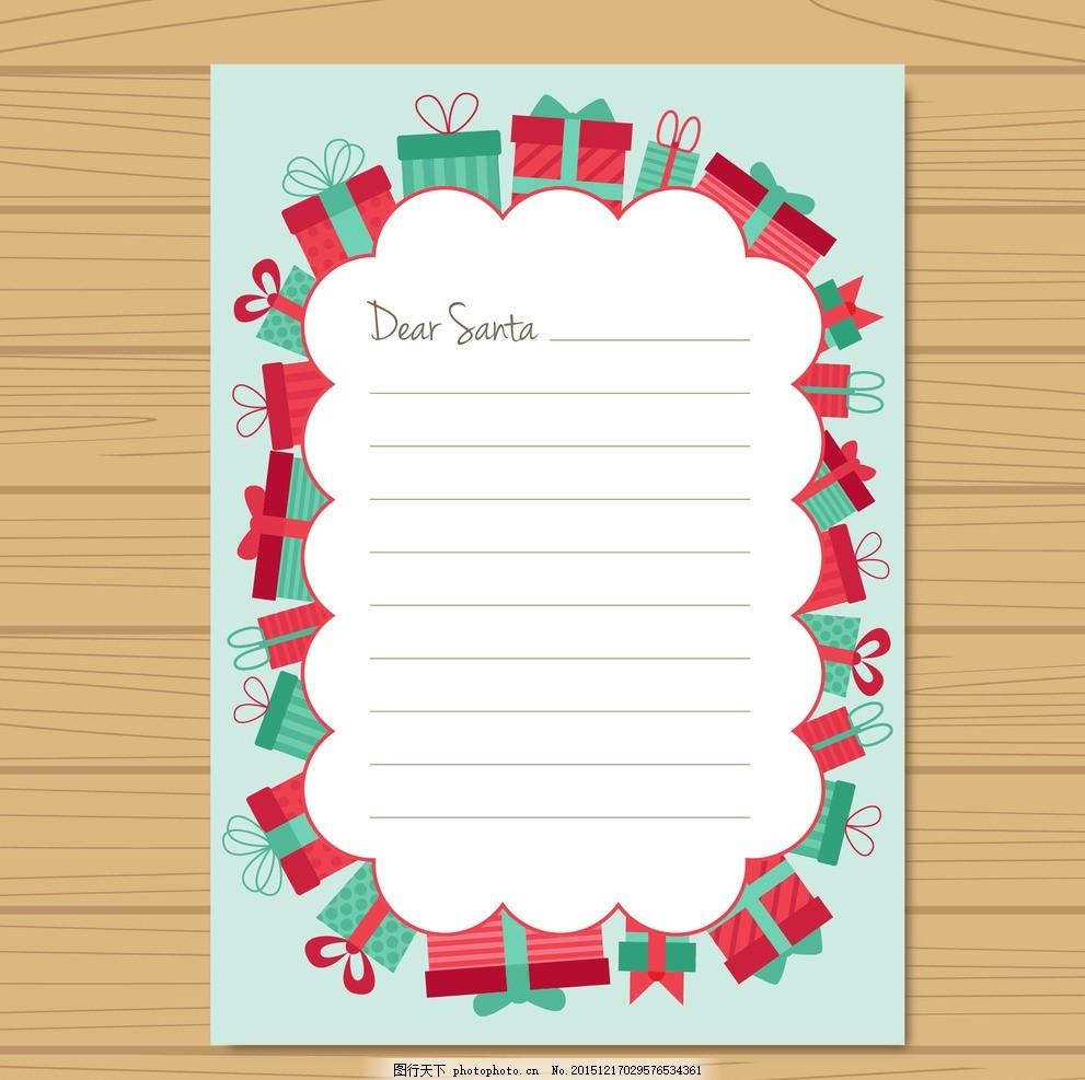 圣诞信纸 圣诞素材 圣诞老人信 清单 清单纸 祝福纸 祝福信 温馨信纸