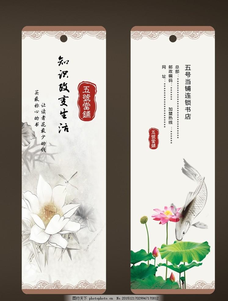 水墨元素 中国素材 水墨素材 荷花素材 荷叶 山水画 水墨画 水墨书签