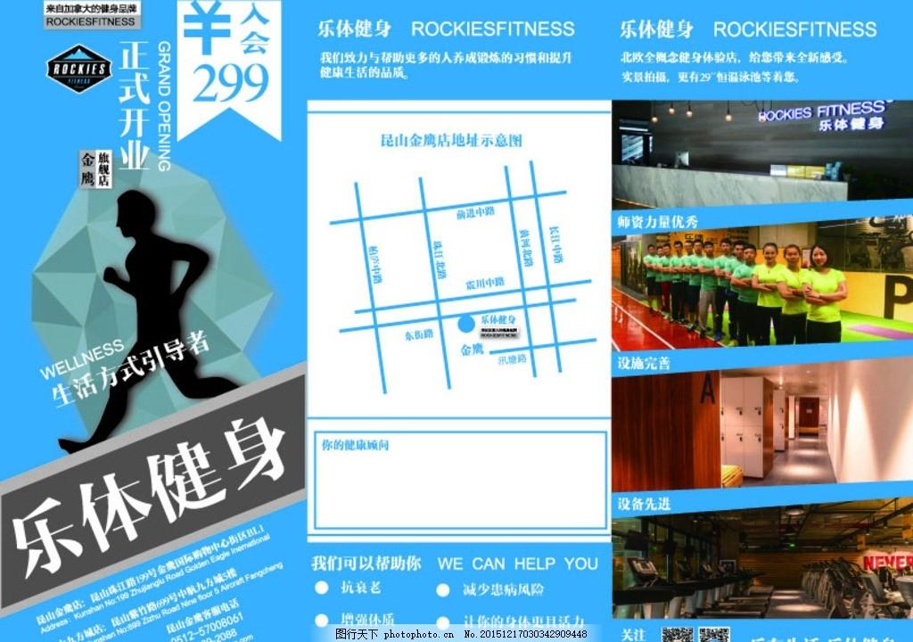 健身宣传单 健身 宣传单 广告设计 海报 运动 设计 广告设计 dm宣传