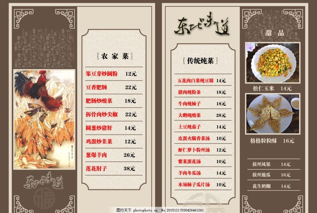 菜单免费下载 菜单 复古 农家菜 传统炖菜 psd 设计 广告设计 菜单