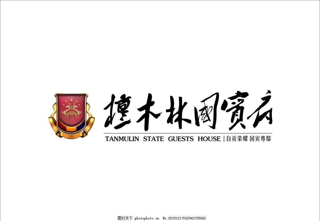地产logo 地产logo 丝带 标志 欧式 豪宅 设计 psd分层素材 背景素材