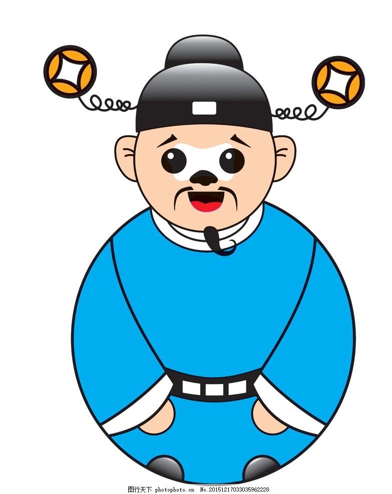 不倒翁 芝麻官 官员 古代官员 古代卡通人物 卡通系列 设计 psd分层