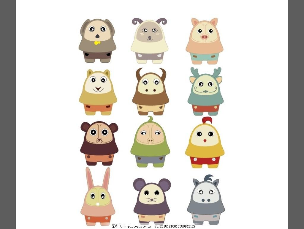 卡通十二生肖 矢量 动物 可爱 萌宠 动漫动画