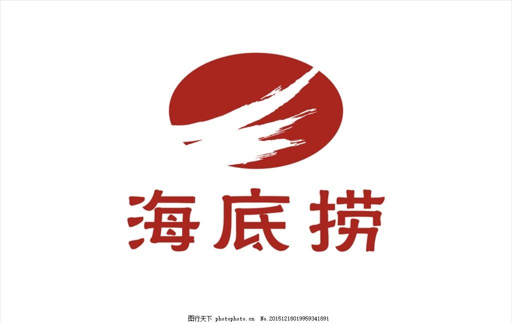 海底捞logo 海底捞 logo 火锅 上海 标志 设计 标志图标 企业logo标志图片