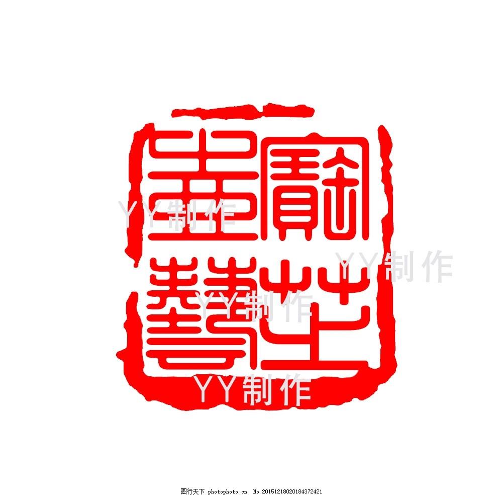 图标传统图章-红章 图标