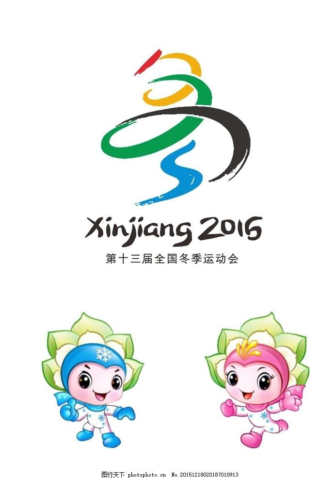 十三届国全冬季运动会徽标吉祥物