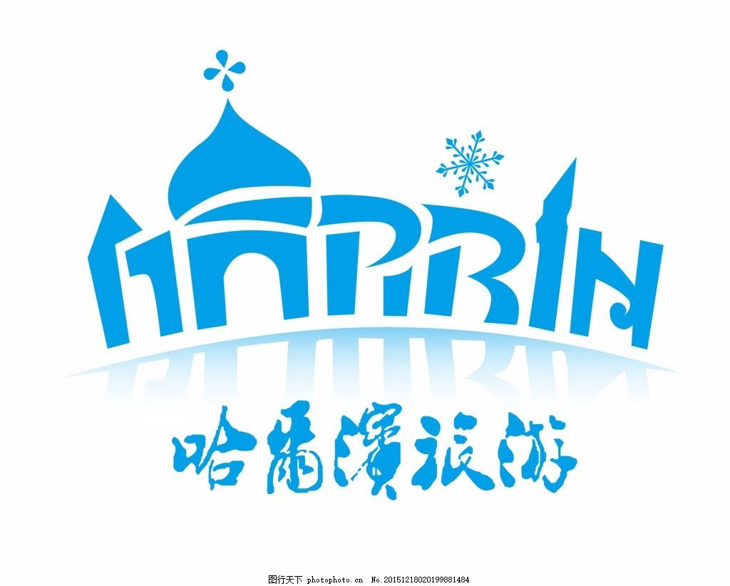 哈尔滨旅游标志