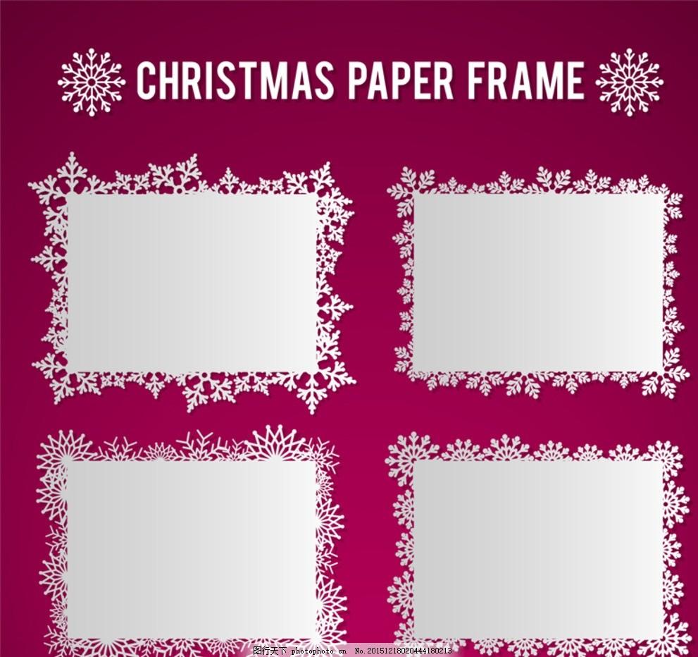 空白雪花框纸张 花纹 边框 花边 装饰 相框 画框 蕾丝 卡片