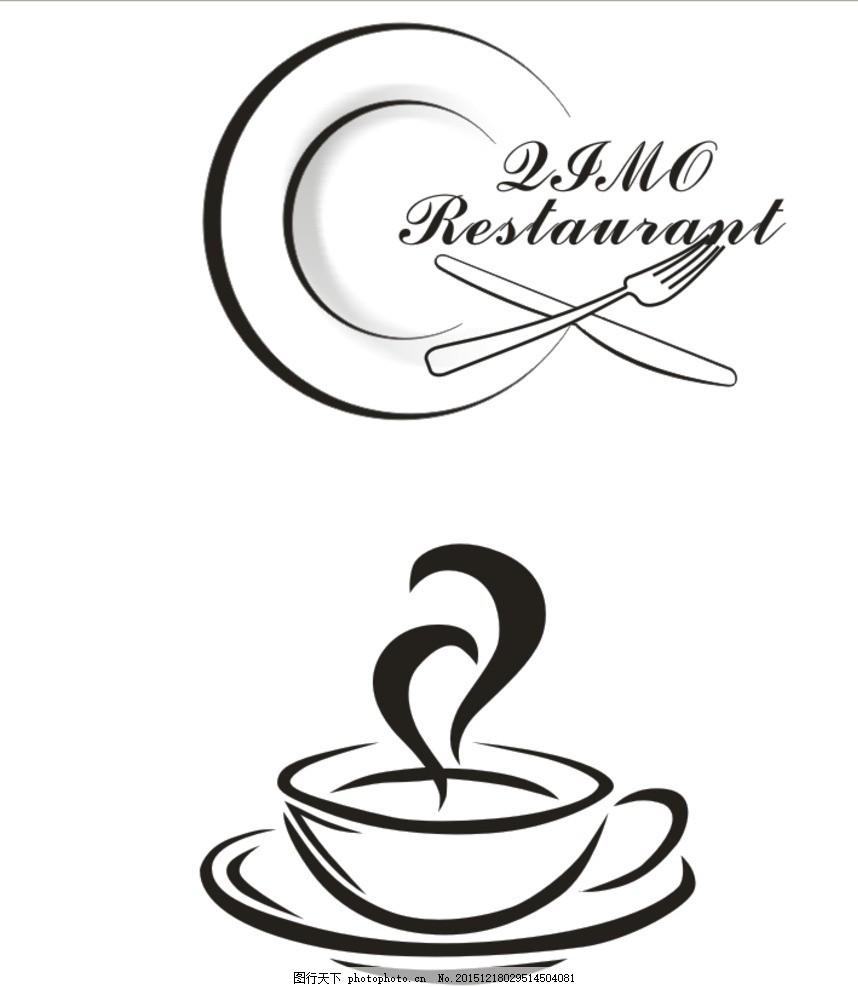 西餐 西餐logo 矢量 cdr 菜单素材 自 设计 标志图标 企业logo标志