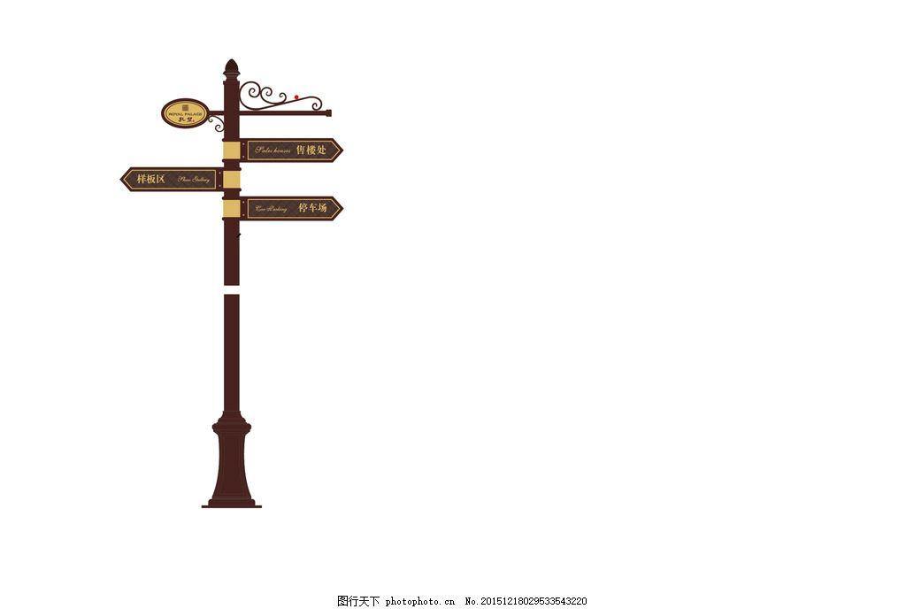 指示牌 欧式建筑 欧式指示牌 标识牌 道路指示 地产广告设计