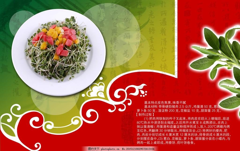 菜系川菜广告,菜品粤菜菜单类名菜酒店酒店西米西丁要吃几天停药图片