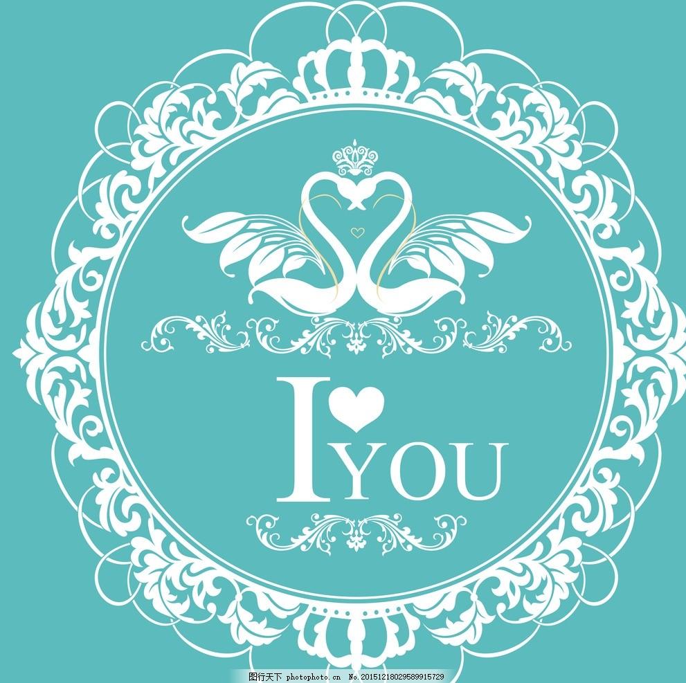 婚礼logo牌 背景墙 花边 皇冠 婚礼素材 婚礼主题 天鹅 我们结婚了