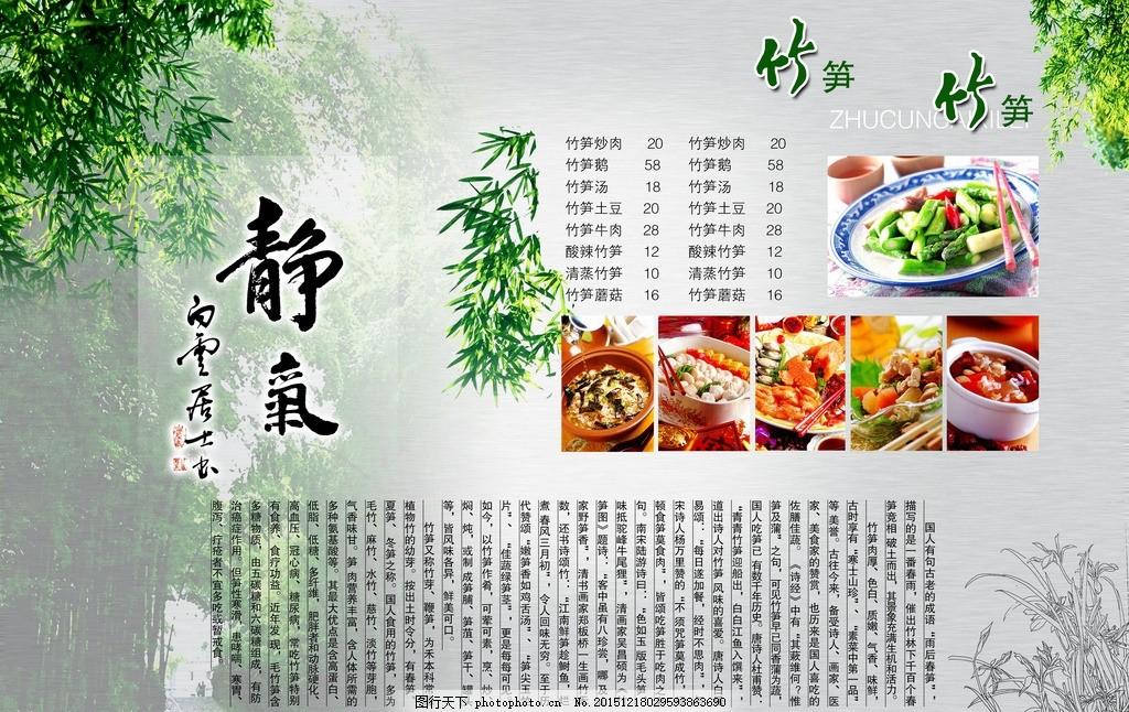 川菜v川菜酒店,酒店广告菜单花生类菜系名菜菜品焖牛尾图片