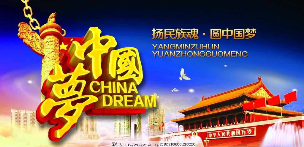 青春中国梦 扬帆中国梦 中国梦创意 红色中国梦 中国梦板报 复兴中国