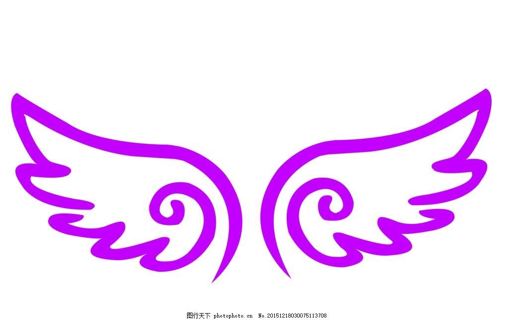 翅膀 紫色翅膀 翅膀图案 飞翔的翅膀 天使 卡通翅膀 梦想 设计 广告