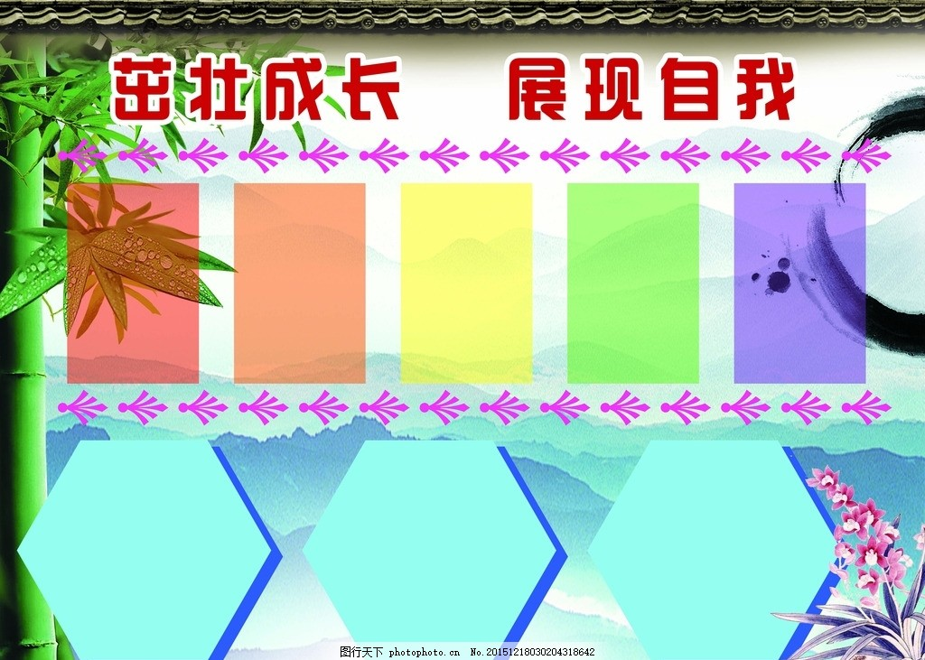 长城 花草 荣誉榜 卡通小孩 公开栏 小学 教室展板 公共素材 设计