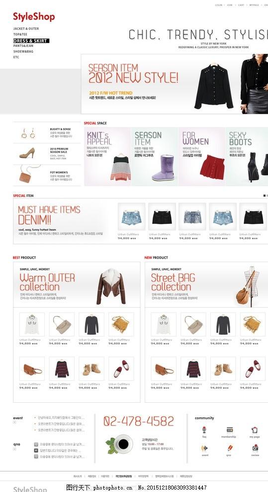 服装网页专题
