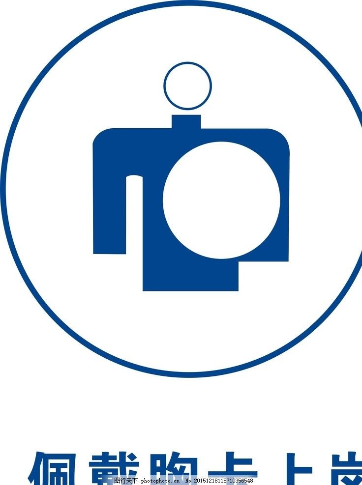 安全 生产 佩戴胸卡 上岗 工作要求 安全标志 设计 标志图标 公共标识
