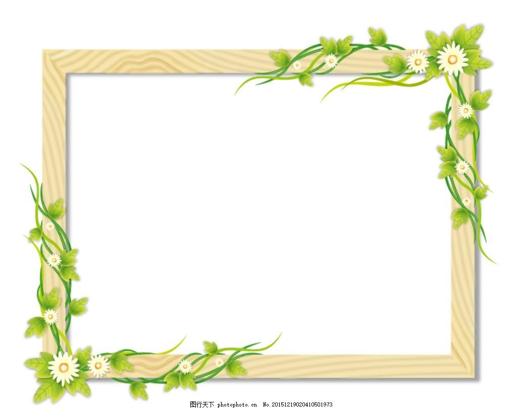 花框 框框 花草 木纹边框 花草边框 电商素材 设计 底纹边框 边框相框