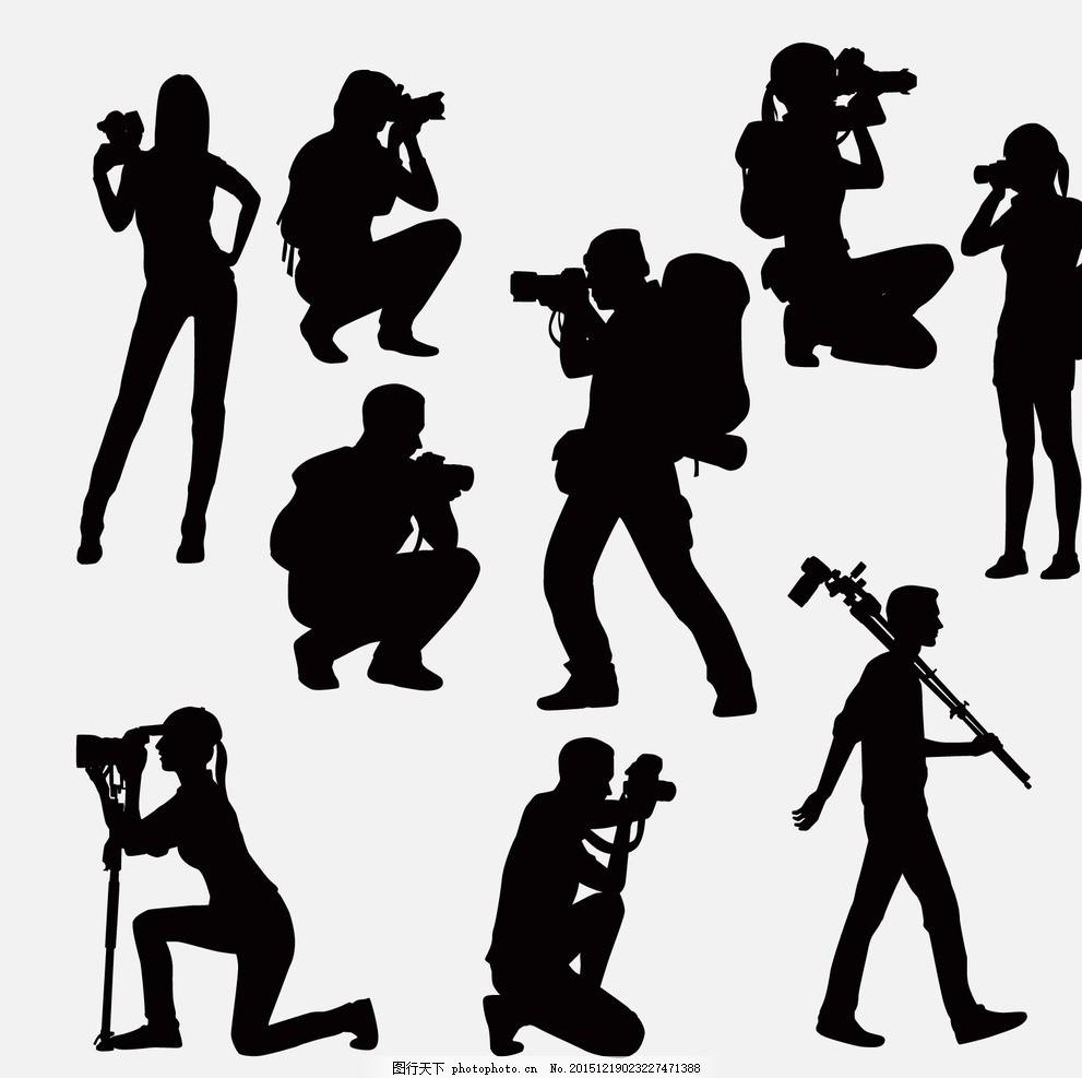 剪影人物素材 剪影 人物素材 剪影人物 剪影矢量素材 男摄影师 女摄影