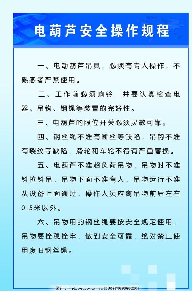 电葫芦安全操作规程