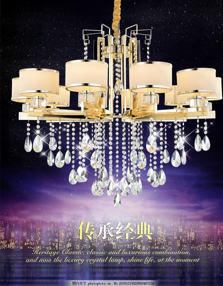 吊灯海报 灯 夜景 夜灯 夜晚灯饰 现代吊灯 欧式吊灯 灯饰海报 设计