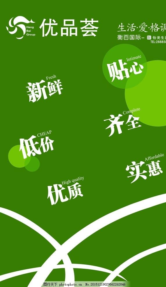 超市灯箱片 超市 生鲜 模板 灯箱 灯箱片 设计 广告设计 广告设计 110