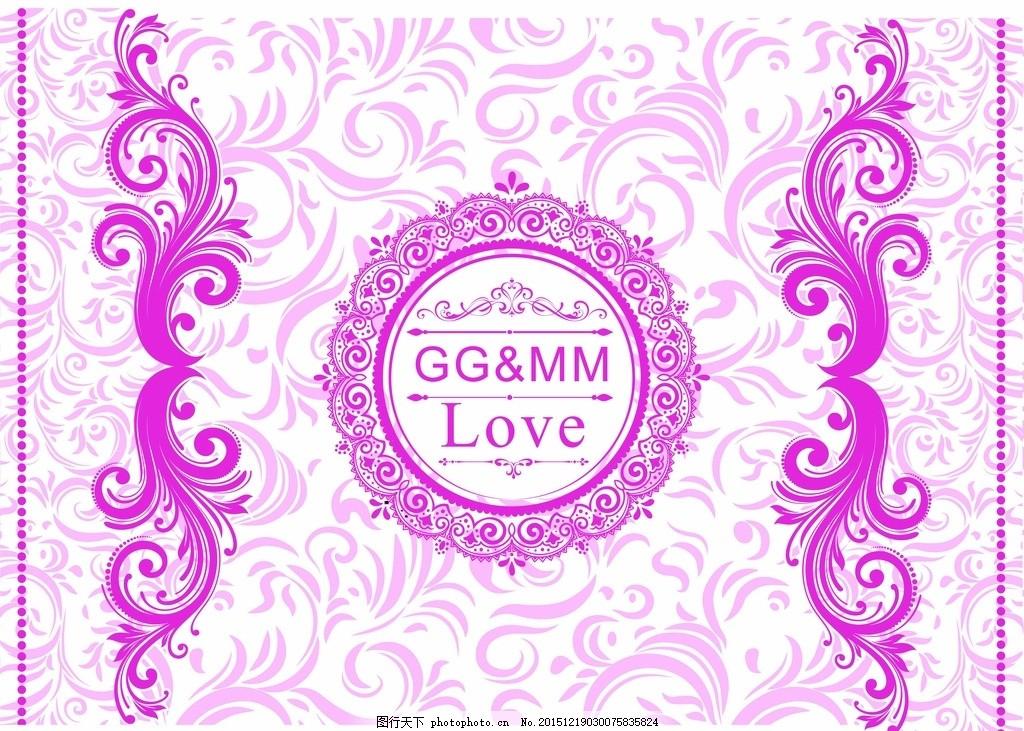 婚庆主背景 婚礼背景 粉红色 欧式花纹