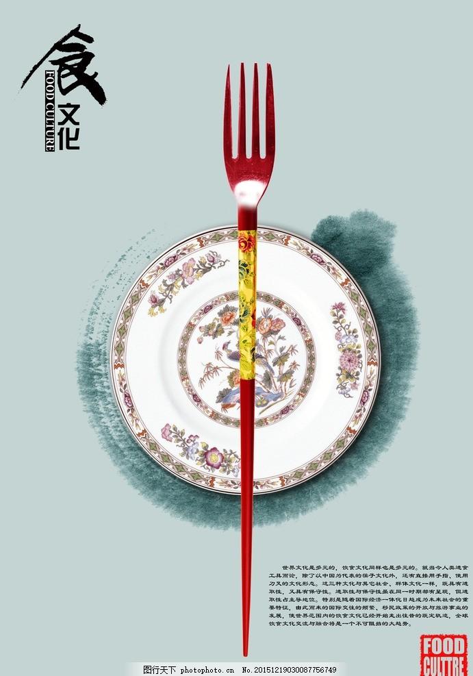 食物海报 创意海报 食物创意海报 饮食文化海报 食物宣传海报 个性