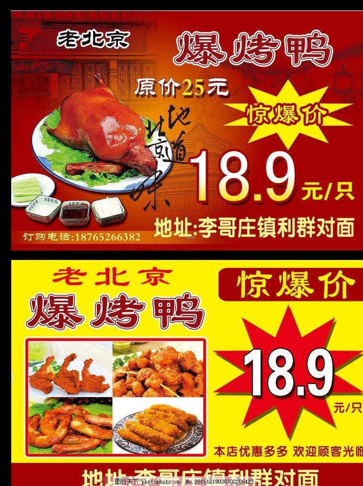 北京爆烤鸭 烤鸭彩页 烤鸭单页 烤鸭海报 烤鸭宣传单 老北京 油炸食品