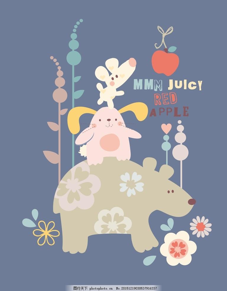 矢量卡通动物印花图案 矢量卡通动物 动物印花图案 熊 兔子 老鼠 灰熊 卡通树木 花朵 苹果 印花 数码印花 印花图案 T恤印花图案 童装 服装印花 服装图案 服装 女装 男装 女童服饰图案 男童服饰图案 幼童服饰 图案 刺绣 烫印 可爱 字母 动物 动物图案 可爱图案 可爱动物 卡通动物 矢量素材 卡通印花 矢量图案印花 设计 广告设计 卡通设计 AI
