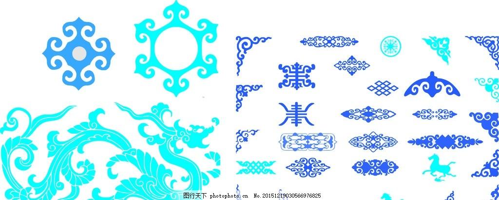 蒙古族花纹民族 蒙古族 花纹 民族 蒙古花纹 矢量素材 花角 花边 龙