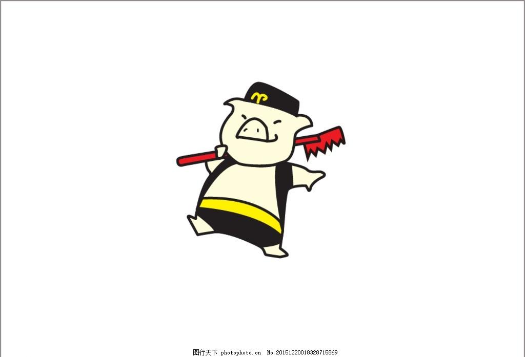 矢量猪八戒 猪八戒 矢量 卡通猪 可爱 ai源文件 设计 动漫动画 动漫