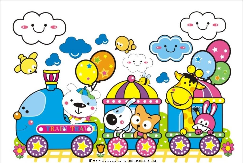 卡通 小火车 动物 云 白云 气球 小熊 狗 猫 兔子 长颈鹿 蜜蜂 小鸟