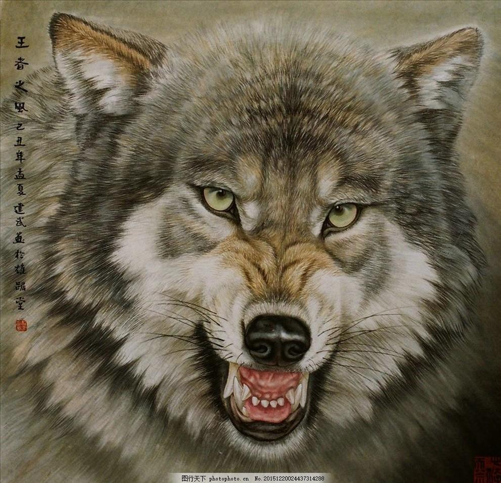郝建武工笔狼 狼 霸气 郝建武 工笔画 怒波 设计 生物世界 野生动物